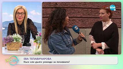 """Ева Тепавичарова - Какви са жените режисьори на сцената и в живота? - """"На кафе"""" (23.10.2020)"""