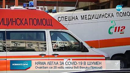 Изчерпаха се местата за лечение на COVID-19 в Шумен