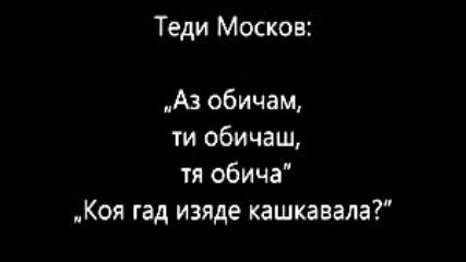 Теди Москов Аз обичам_ ти обичаш_ тя обича Коя гад изяде кашкавала