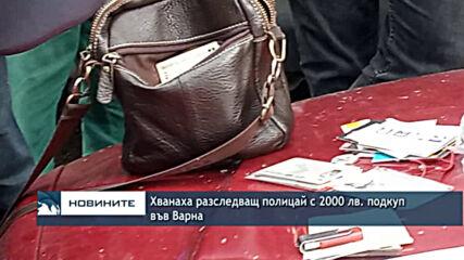 Хванаха разследващ полицай с 2000 лв. подкуп във Варна
