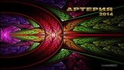 Артерия - Сам Себе Враг