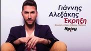 Х И Т! Гръцко 2015! Giannis Alexakis - Ekrixi