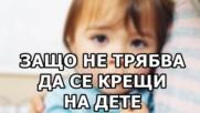 Защо не трябва да се крещи на дете