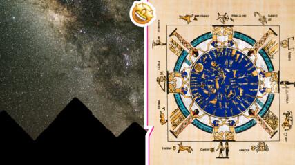 Разбери какъв знак си според древния египетски хороскоп
