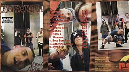 Дървеняци - Дракула (1995)