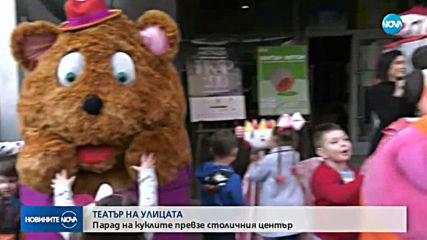 Парад на кулите в София