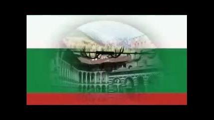 Сите Българи заедно - Ей, народе древен