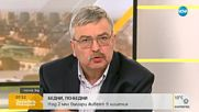 Над 2 милиона българи живеят в лишения