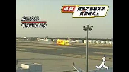 Много голяма катастрофа в Китаи (токио)