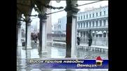 """Сърф на площад """"Сан Марко"""""""