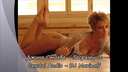 Джина Стоева - Засрами се! Crystal Audio лято 2009