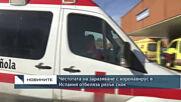 Честотата на заразяване с коронавирус в Испания отбеляза рязък скок