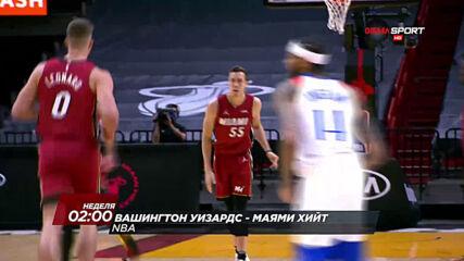 NBA: Вашингтон Уизардс - Маями Хийт на 10 януари, неделя от 2.00 ч. по DIEMA SPORT