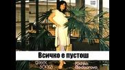 Кичка Бодурова - Всичко Е Пустош / Evrything is wilderness