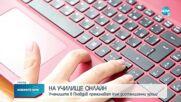 Разширяват обхвата на онлайн обучението в страната