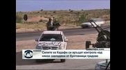 Силите на Кадафи си връщат контрола над някои завладяни от бунтовници градове