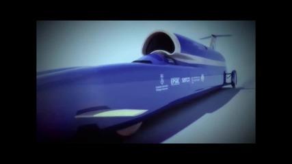 Създаване на кола развиваща 1600 км/ч ( Бг Аудио )