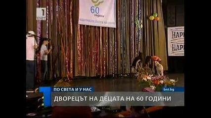 Българска национална телевизия - Новини - Общество - Дворецът на децата на 60 години