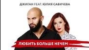 Джиган feat. Юлия Савичева - Любить больше нечем (премьера песни)