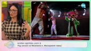 """Бойка Щерева-Lady B за костюма на Малинката - """"На кафе"""" (22.10.2021)"""