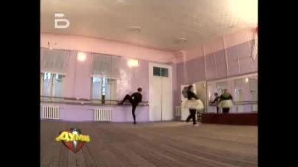 Без Думи - Дебела Балерина