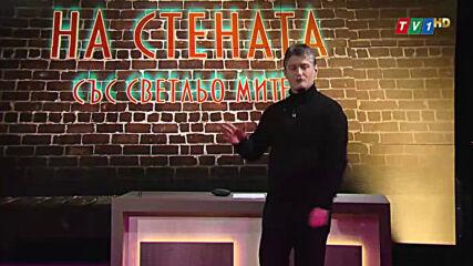 """Шоуто """"На Стената"""", епизод 1 (13 ноември 2020 година)"""