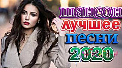 Сборник Лучшие песни года 2020! Новые песни Октябрь 2020!
