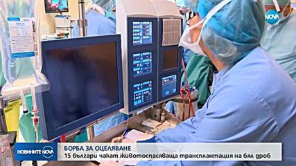 БОРБА ЗА ОЦЕЛЯВАНЕ: 15 българи чакат за трансплантация на бял дроб