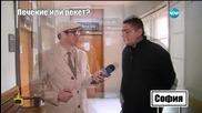 Съдебно дело срещу нагла лечителка след репортажи на Господарите (30.07.2015)