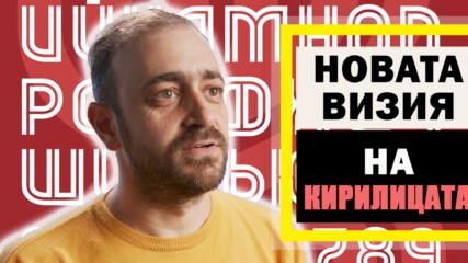 Новата визия на КИРИЛИЦАТА и естетизирането на българските шрифтове