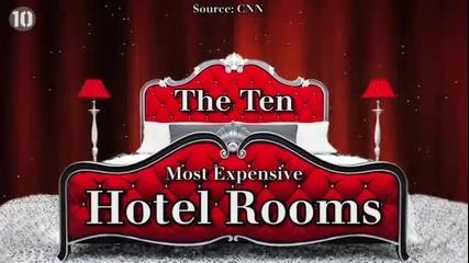 10-те Най-скъпи Хотелски стаи