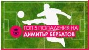 ТОП 5 на головете на Димитър Бербатов