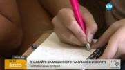 """Омбудсманът Мая Манолова на дело срещу """"Топлофикация"""""""