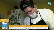 СЛЕД РЕПОРТАЖ НА NOVA: Десетки помогнаха на мъжа с увреждания, който меси погачи