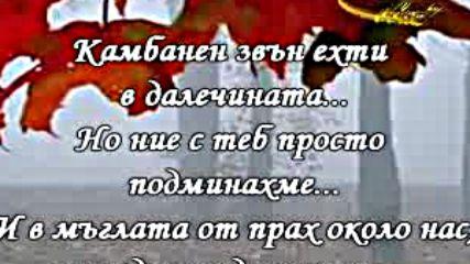 Любе - Позови Меня Тихо По Имени + Превод