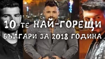 10-те най-горещи българи за 2018 година