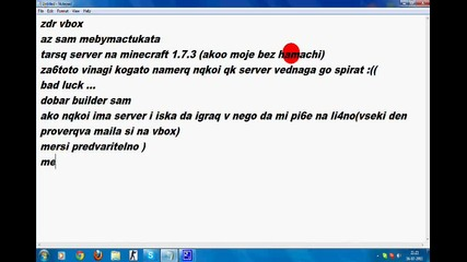 Търся Minecraft 1.7.3 сървър