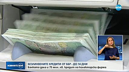 Стоян Мавродиев: ББР сключва до края на седмицата договори с търговските банки