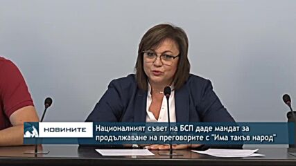 """Националният съвет на БСП даде мандат за продължаване на преговорите с """"Има такъв народ"""""""