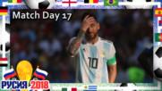 Коментари от ден 17 на Световното по футбол
