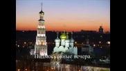 # Под Московные вечера (с текст)
