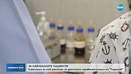 "Спешна нужда от нов рентген в детската травматология на ""Пирогов"""