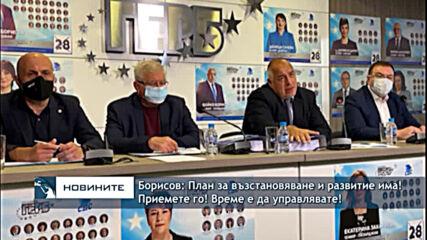 Борисов: План за възстановяване и развитие има! Приемете го! Време е да управлявате!