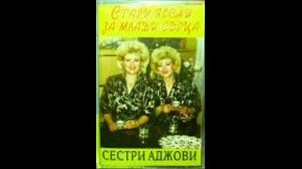 Сестри Аджови - В минутите чуй тази песен