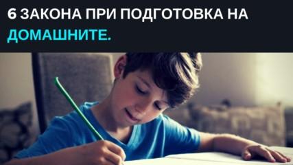 6 закона при подготовка на домашните