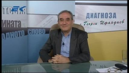 Диагноза с Георги Ифандиев 19.11.2014
