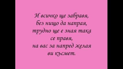 Princess feat. Tanichka - Bez Men Tekst