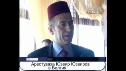 Арестуваха Юзеир Юзеиров в Белгия