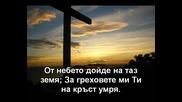 Аз издигам Твойто име Maranata Singers (бг. субтитри)