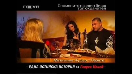 19.12.09.горещо - Какво е да пазиш Георги Илиев 1 Част